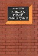 А. М. Шепелев - Кладка печей своими руками (1-е издание)